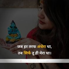 Aghori Shiva, Rudra Shiva, Hanuman Chalisa Mantra, Lord Shiva Stories, Radha Krishna Love Quotes, Lord Krishna, Shiva Meditation, Goddess Quotes, Good Thoughts Quotes