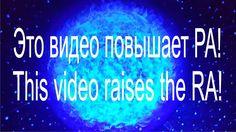 Уникальное видео повышает РА! Unique video raises RA!