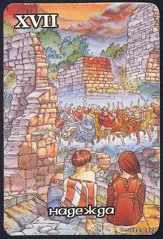 XVII. The Star - Avalon Tarot  by Joseph Viglioglia , Pietro Alligo