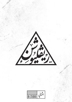 Revolution #revolution #arabic #design #poster #art #typography