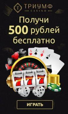 что нового про казино