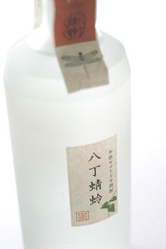 "Shōchū, Japanese Distilled Spirit Bottle ""おそら""の焼酎"