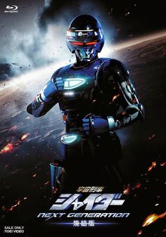 Space Sheriff Shaider  This new Space Sheriff project is a V-Cinema project that takes place after the events of Space Sheriff Gavan the Movie.