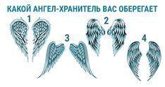 Он всегда незримо присутствует в жизни, оберегая нас. Но, как узнать своего Ангела? Кого просить о помощи в трудный час? Найдите его по форме крыльев.