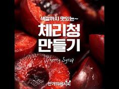 Cherry Syrup, Coffee Recipes, Korean Food, Easy Cooking, Deserts, Easy Meals, Tasty, Baking, Fruit