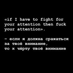 Teen Quotes, Sad Quotes, Book Quotes, Motivational Quotes, Life Quotes, The Words, Russian Quotes, English Phrases, Meaning Of Life