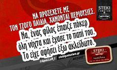 Να προσέχετε με τον τζόγο παιδιά @ApoLLoN_I - http://stekigamatwn.gr/s3442/