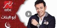مشاهدة مسلسل ابو البنات الحلقة 22 الثانية والعشرون  http://www.vidtube.org/watch.php?vid=f3cd98d66
