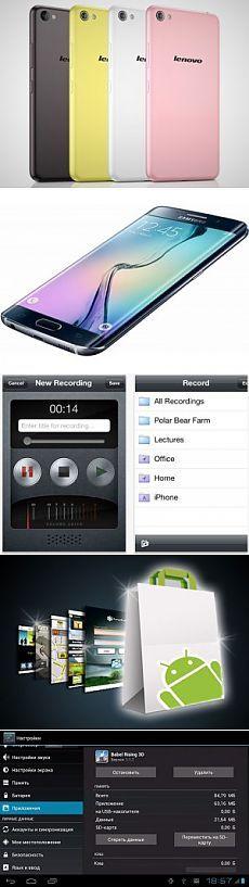 Все для АНДРОИД и Apple iOS - Cайт владельцев и поклонников Android OS и Apple iOS. Увлекательные игры, качественные обзоры, программы, виджеты, обои и последние новости мира Андроид и Apple iOS