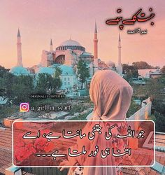 ♥️ after long time from JKP ♥️ posting on request Morals Quotes, Wisdom Quotes, Qoutes, Novels To Read, Best Novels, Urdu Thoughts, Good Thoughts, Namal Novel, Urdu Quotes Islamic