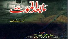 Ma Bad al Maut (Marney Key Baad) is an Urdu book by Mufti M Ameen. This book is about the condition of men when he is near to death, or conditions after death. When angels of death come to men and take his soul back to Allah, now its time when all his acts which he has done during his life. Now his good deeds and bad deeds are monitored and then he will be rewarded accor