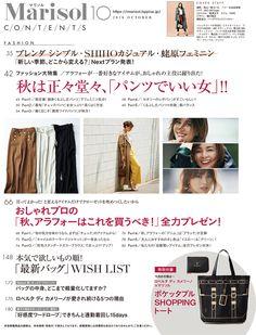 目次 Contents, Magazine, Cover, Shopping, Fashion, Moda, Fashion Styles, Magazines, Fashion Illustrations