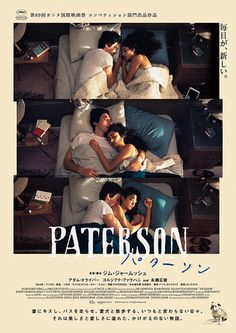 "films by Jim Jarmusch are coming. Paterson is so far the best film of this year I've seen. Gimme Danger is the documentary of The Stoogies"" Flyer And Poster Design, Movie Shots, Japanese Poster, Film School, The Best Films, Adam Driver, Drama Movies, Film Posters, Books"