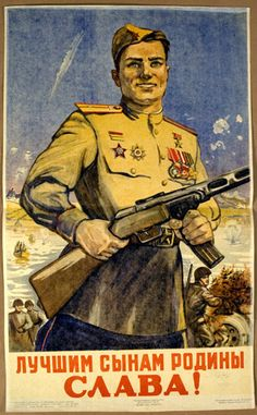"""Soviet WWII poster: """"To the best children of the motherland- Glory!"""" 1945"""
