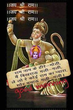 Hanuman Images, Lord Krishna Images, Good Morning Roses, Good Morning Images, Morning Pictures, Hanuman Ji Wallpapers, Good Night Hindi Quotes, Lord Rama Images, Morning Prayer Quotes
