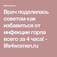 Врач поделилась советом как избавиться от инфекции горла всего за 4 часа! - life4women.ru
