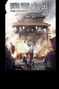 The Founding Of An Army (2017) The Founding of an Army adalah film sejarah China. Diproduksi oleh Han Sanping dan disutradarai oleh Andrew Lau, ini adalah angsuran ketiga dari trilogi yang disebut Pendirian Cina Baru setelah The Founding of a Republic (2009) dan The Founding of a Party (2011). Film ini menampilkan aktor-aktor Cina yang bertabur bintang. [3] Diluncurkan pada 28 Juli 2017 untuk menandai ulang tahun ke 90 pendirian Tentara Pembebasan Rakyat