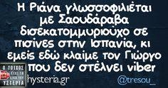 """1,006 """"Μου αρέσει!"""", 19 σχόλια - Ο Τοίχος της Υστερίας (@hysteria_gr) στο Instagram Funny Picture Quotes, Funny Photos, Funny Greek, Greek Quotes, English Quotes, Laugh Out Loud, Sarcasm, Comebacks, Laughter"""