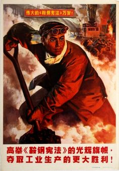China Steel Plant Worker 1970s - original vintage Chinese propaganda poster listed on AntikBar.co.uk #MondayMotivation