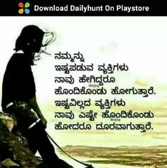 Love Quotes In Kannada, Meaningful Sentences, Saving Quotes, Pictures Images, Proverbs, Me Quotes, Messages, Thoughts, Motivation