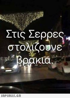 Greek Memes, Funny Greek, Greek Quotes, Funny Picture Quotes, Funny Photos, Funny Memes, Jokes, Have A Laugh, Laugh Out Loud