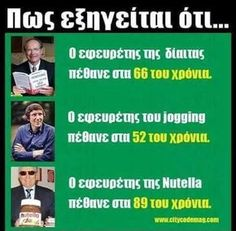 Greek Memes, Funny Greek Quotes, Funny Qoutes, Stupid Funny Memes, Funny Texts, Hilarious, Best Funny Pictures, Funny Images, Diet