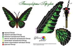 Free petote Bead Patterns | free bead weaving butterfly pattern uses brick ... | Peyote/Brick S...