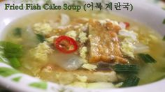 Korean fried fish cake soup (Eomuk Guk)