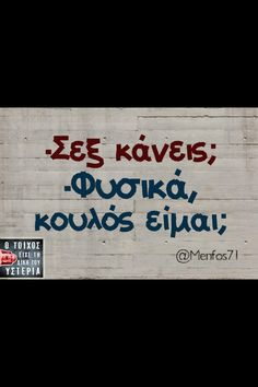 Greek Memes, Funny Greek Quotes, Funny Picture Quotes, Funny Facts, Funny Jokes, Funny Shit, How To Be Likeable, Sarcasm Humor, Funny Clips