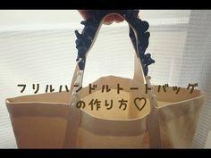 ラドロー風♡ラッフルハンドルのフリルバッグの作り方 – Handful[ハンドフル]