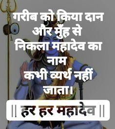 Image may contain: one or more people and text Shiva Parvati Images, Hanuman Images, Mahakal Shiva, Shiva Statue, Shiva Art, Radha Krishna Love Quotes, Krishna Radha, Aghori Shiva, Om Namah Shivay
