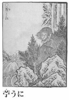 Ouni Japan Painting, Cool Items, Japanese Art, Buddhism, Folk Art, Waves, Tapestry, Note, Cool Stuff