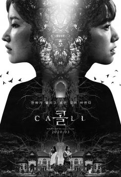 "[Photo] Launch Poster Released for the Upcoming Korean Movie ""Call"" @ HanCinema :: The Korean Movie and Drama Database Movie Of The Week, Be With You Movie, Sci Fi Thriller, Mystery Thriller, 2020 Movies, Netflix Movies, Cult Movies, She Movie, Film Movie"