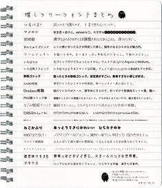 """中邑フエコ on Twitter: """"わたしも推しフリーフォントまとめやりました!!!よろしくお願いします!!!!!!! https://t.co/ljML1Edti2"""""""