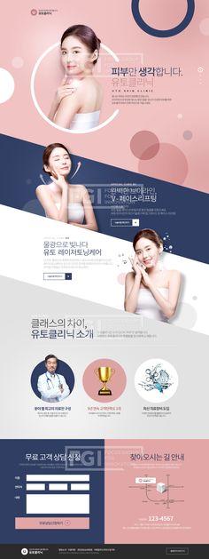 LT019_005 Ad Layout, Page Layout Design, Website Design Layout, Cosmetic Web, Cosmetic Design, Media Design, Ad Design, Beauty Web, Flat Web Design