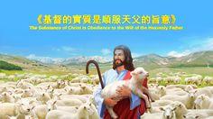 【東方閃電】全能神的發表《基督的實質是順服天父的旨意》