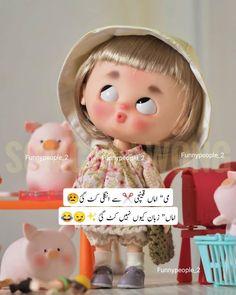 Urdu Funny Poetry, Urdu Funny Quotes, Funny Girl Quotes, Girly Quotes, Cute Baby Quotes, Cute Quotes For Girls, Best Smile Quotes, Funny Images, Funny Pictures