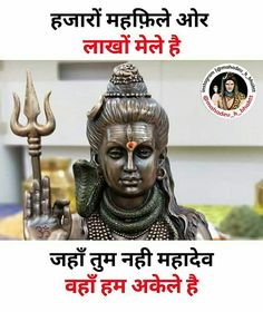 Aham Brahmasmi, Mahadev Quotes, Rudra Shiva, Shiva Shankar, Mahakal Shiva, Om Namah Shivay, Lord Shiva Hd Wallpaper, Lord Mahadev, Ganesha Art