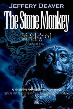 2009년 10월 개정판 1쇄 발행 / 지은이 : 제프리 디버, 옮긴이 : 유소영 / 랜덤하우스코리아 / 디자이너 : 허은정