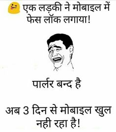 Funny Jokes In Hindi, Funny Quotes, Funny Memes, Love Quotes In Hindi, Famous Quotes, Veg Jokes, Bollywood Funny, Just Kidding, Laughter