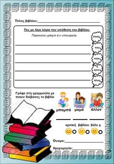 Worksheets, Exercises, Greek, Teacher, Writing, School, Books, Professor, Libros
