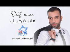 Saif Amer - Ma Baya Hell (Exclusive Lyric Clip) | 2016 | (سيف عامر - مابية حيل (حصرياً - YouTube