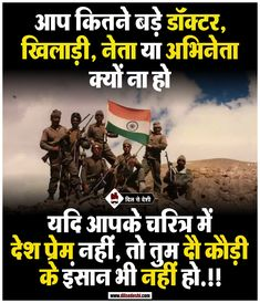 Army Love Quotes, Indian Army Quotes, Bad Attitude Quotes, Life Quotes, Indian Army Special Forces, Army Photography, Indian Freedom Fighters, Indian Army Wallpapers, Army Pics