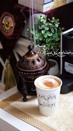 Arabic Love Quotes, Arabic Words, Love Quotes For Him, Morning Morning, Morning Quotes, Morning Coffee, Coffee And Books, Coffee Love, Photo Quotes