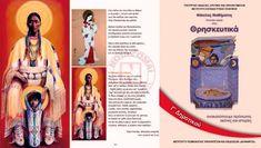 FoulsCode: Εμφανίζουν τους Ινδιάνους ως «Παναγία» και «Χριστό...