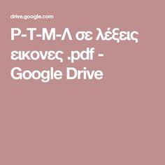Ρ-Τ-Μ-Λ σε λέξεις εικονες .pdf - Google Drive Google Drive