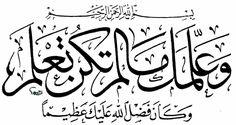 Nisa 113 - ve sana bilmediğin şeyleri öğretmiştir. Arabic Font, Arabic Calligraphy Art, Calligraphy Quotes, Art Arabe, Allah, Religious Text, Beautiful Photos Of Nature, Holy Quran, Lettering