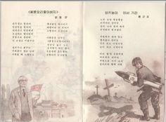 North Korean Children's Book - US Imperialist with nuclear missile  via google search