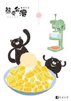 tony illustration: I Love Taiwan / 熊愛台灣插畫系列 Tea Illustration, Creative Illustration, Illustrations And Posters, Graphic Design Illustration, Digital Illustration, Taiwan Image, Desert Art, Thinking Day, Bullet Journal Inspiration