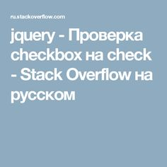 jquery - Проверка checkbox на check - Stack Overflow на русском